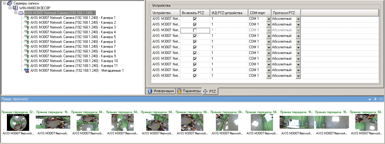 Интерфейс иностранного ПО, в котором видно, что с одной IP-камеры fish-eye можно получить одновременно все виды (увеличение по с галереей со следующим изображением)