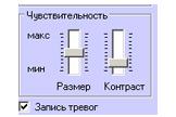 Возможности настройки параметров базового детектора движения в ПО Интеллект