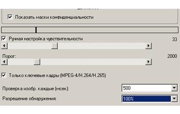 Возможности настройки параметров детектора движения в ПО Milestone Xprotect